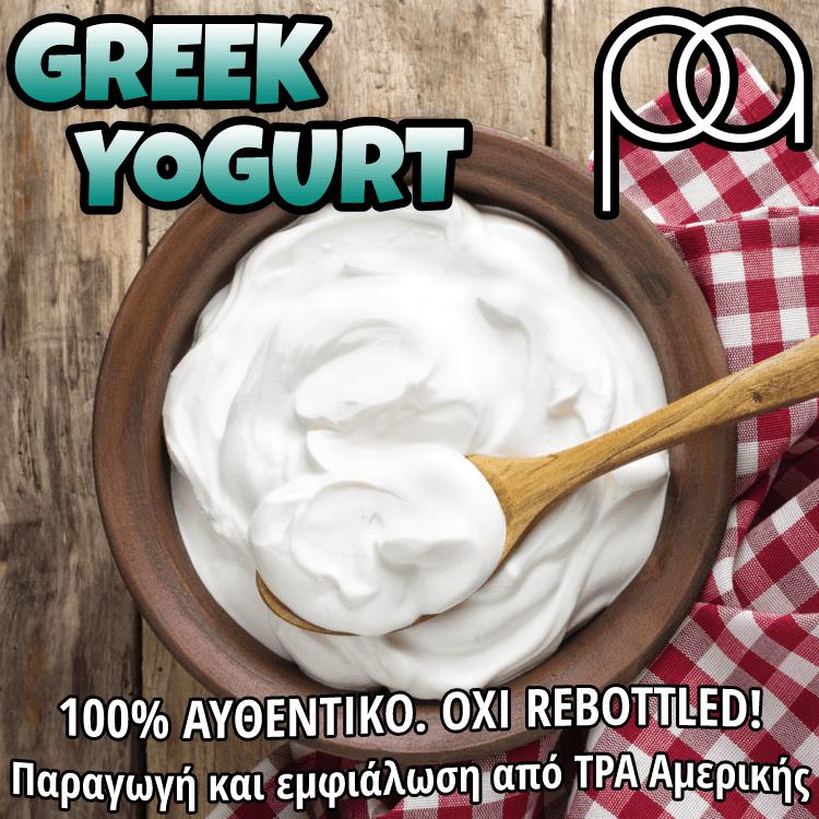 D.I.Y. - ΑΡΩΜΑ - 15ML - TPA - GREEK YOGURT ( ORIGINAL BOTTLE ) - 15ML