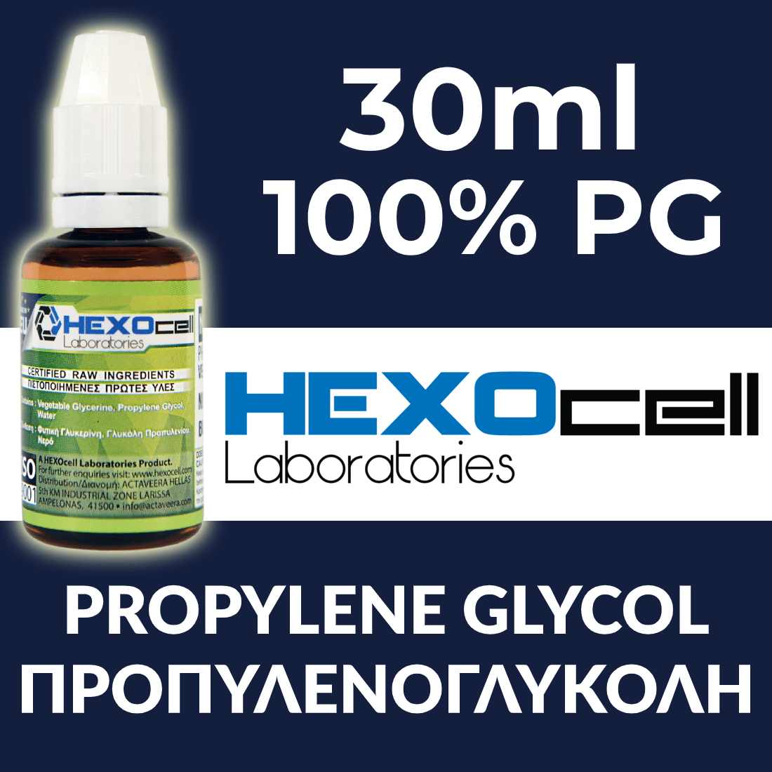 D.I.Y. - 30ML - HEXOCELL SUPERHEAVY INDUSTRIES - BASE PG 0mg 30ML