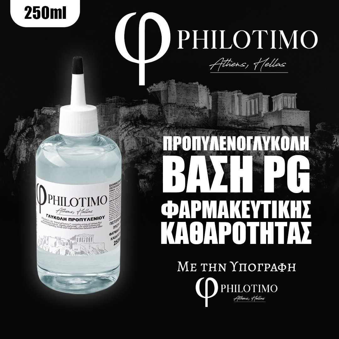 D.I.Y. - ΒΑΣΗ - 250ML - PHILOTIMO - ΓΛΥΚΟΛΗ ΠΡΟΠΥΛΕΝΙΟΥ (PG)
