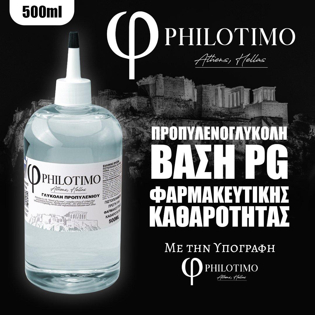 D.I.Y. - ΒΑΣΗ - 500ML - PHILOTIMO - ΓΛΥΚΟΛΗ ΠΡΟΠΥΛΕΝΙΟΥ (PG)