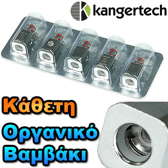 ΑΤΜΟΠΟΙΗΤΗΣ - 1x ΚΕΦΑΛΗ KANGER SUBTANK VOCC V2 ( 0.5 ohm )